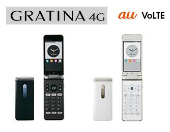 auから3G通信にも対応したガラケー GRATINA 4G KYF34として新色追加 4月21日発売