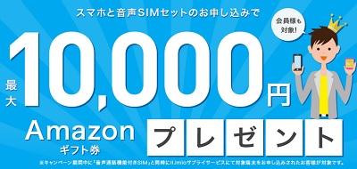 IIJmioがDSDSスマホ VAIO Phone Aセット契約で実質14,800円&月額料金値引き併用可能