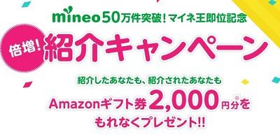 mineo紹介キャンペーン特典倍増(2000円ギフト券)の申し込みは今が最もおトク!増額終了間近