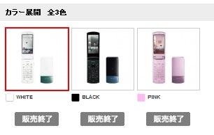 ドコモガラケー iモード対応機種のオンライン販売終了 N-01Gも今後再入荷予定無し