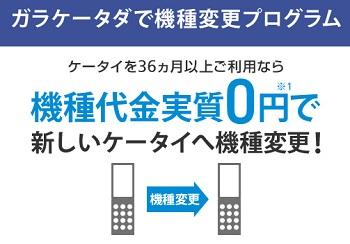 ソフトバンクガラケー長期ユーザー機種変更実質0円プログラム優遇が5月終了へ 6月から条件変更