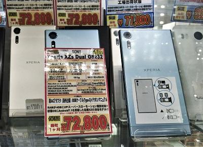 日本向けXperia XZsついに発表!テレビ・おサイフケータイ対応で5月下旬発売 SB