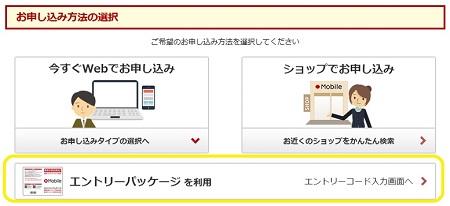 楽天モバイルの事務手数料が無料になるエントリーパッケージ登場 通常申込よりはるかにおトク