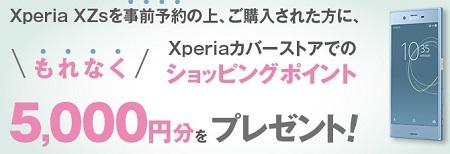 2017年5月26日発売 Xperia XZs ドコモ・au・ソフトバンクの価格・新発売キャンペーンを比較