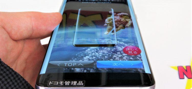 ドコモの6インチ大画面スマホ Galaxy S8+ SC-03J iPhone7 Plusよりも大きく持ち易い新デザインの魅力