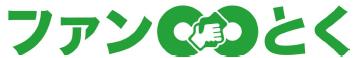 格安SIM mineo3周年記念 戦略・「ファンとく」を発表 キャンペーン情報まとめ
