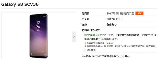 ドコモのGalaxy S8 SC-02Jは売り切れで入荷予定無しも、au版 Galaxy S8/8+は即納在庫あり!