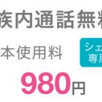 ドコモガラケー向けシンプルプラン(ケータイ)は本当に安い?通話メイン用ならオススメしない理由