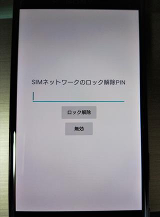 の ロック 解除 sim pin ネットワーク