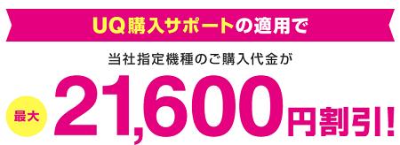 UQ mobileのスマホセットが最大2万円引き UQ購入サポートの適用条件と注意点