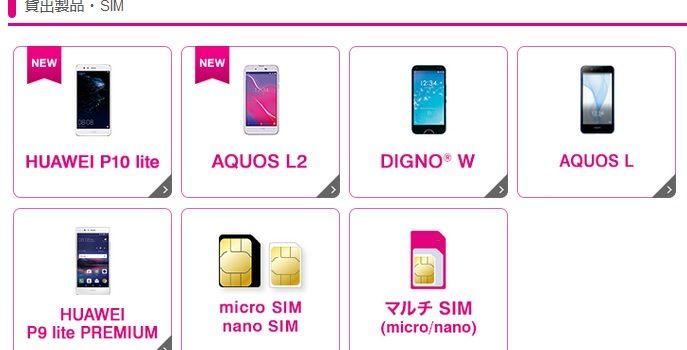 Huawei P10 liteを無料で試せる!Try UQ mobileの貸出機ラインナップに追加