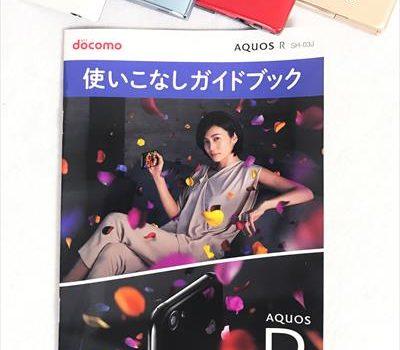 ドコモAQUOS R SH-03J購入特典 スマホデビューでも安心な「使いこなしガイドブック」レビュー