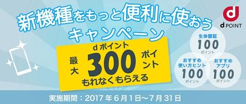 ドコモ docomo with機種変更は今月中がお得 2017年7月31日で終了予定のキャンペーン一覧