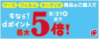 ドコモ2017年8月31日で終了予定のキャンペーンまとめ ガラケー機種変0円も終了