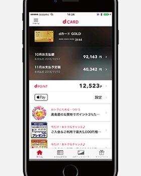 [2017年11月]iPhoneを買ったらApple Payキャンペーン特典を狙え!キャリア別還元施策まとめ