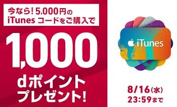 [最大3割還元]ドコモのiTunesコード購入キャンペーンが熱い!5000円分買うと1000円相当dポイントが貰える