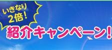 [延長確定]mineo紹介キャンペーン もれなく2000円分のアマゾンギフト券が貰えるいきなり2倍期間終了間近