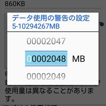 ドコモのXiケータイ(SH-01J,P-01J)でパケット料金を抑える方法・不要な通信をさせない設定