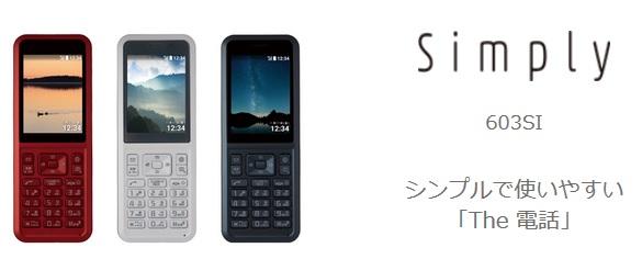 ワイモバから超シンプルガラケー「Simply(603SI)」発売