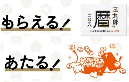 au iPhone7や新型スマホも対象 三太郎カレンダー&総額5億円相当Pt還元キャンペーン