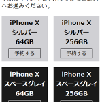ドコモiPhone X予約後にやるべき6つのステップ 入荷目安の確認から機種変更手続きの流れ
