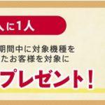 docomo iPhoneX予約購入で1万円相当のdポイントが当たるキャンペーン開始 冬モデルスマホも対象