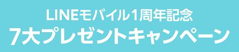 LINEモバイル1周年キャンペーン 音声SIM回線追加の事務手数料無料や2千円相当還元