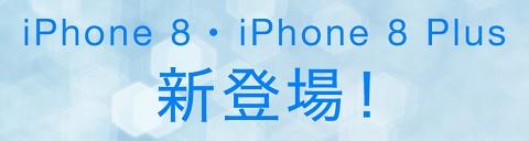 ソフトバンク iPhone8/8 Plusを9月15日から予約受付 価格と予約方法まとめ