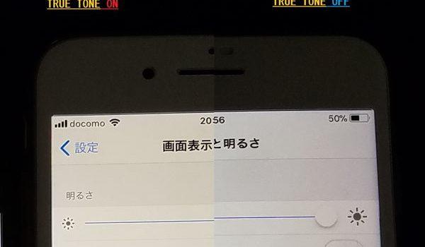 [レビュー]開封してみたらiPhone8/8Plusが尿液晶だった?! 新型iPhoneのディスプレイを白くする方法