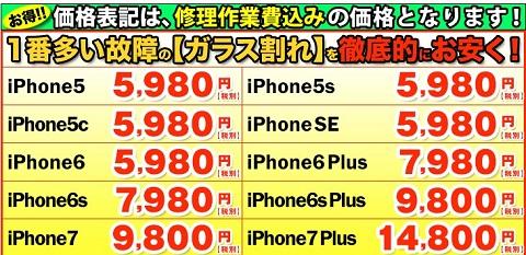 iPhone7値下げに伴い修理代金も値下り 街のiPhone修理店で画面割れ修理も9800円~
