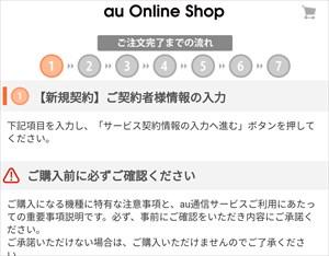 auのiPhone X発売日販売分の入荷連絡始まる!確保後の本申し込み手続きの流れ解説