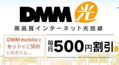 格安SIMでも固定回線セット割引+キャッシュバック DMM mobile+DMM光でデータSIM永久無料も可能
