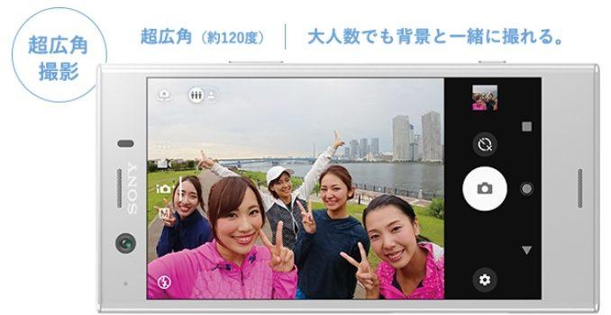 [レビュー]Xperia XZ1 Compact SO-02Kの新インカメラを試す 自撮り棒不要の超広角レンズ