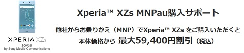 au Xperia XZs SOV35 MNPau購入サポート+Z3下取りで機種代月額135円 旧プランへ変更もOK