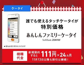 無料通話あり・基本料金2年完全無料  誰でも使える簡単ケータイ204HWの購入方法・タダで使える内容
