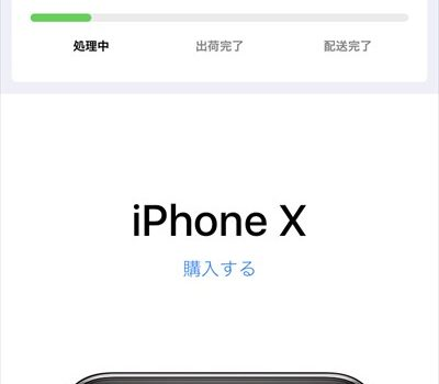 iPhone Xを予約したのに入荷連絡が来ない場合の対処法(ドコモ/au/SB/SIMフリー予約方法別)