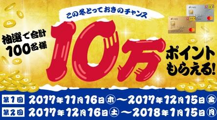 ドコモ iPhoneXやGalaxy Note8を買えば一発で対象 dカード利用で10万円P還元キャンペーン