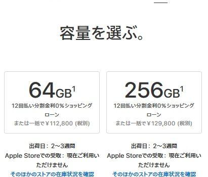 iPhone X増産予定確定か オンライン注文配送が短縮 1ヶ月から2-3週間待ちに