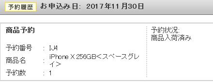 ドコモiPhone X在庫状況 予約分完全入荷済 11月30日時点でスペースグレイ256GBも即納