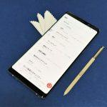 Galaxy Note8用Alinsea ガラスフィルムレビュー Sペンが使える保護フィルム