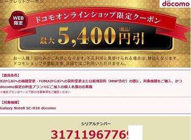 11月30日まで!ドコモGalaxy Note8 SC-01Kの機種変更クーポンが価格.com ...