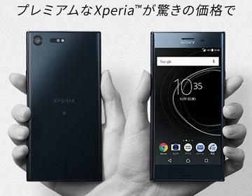 SIMフリー版Xperia XZ Premiumが格安SIMで国内発売 nuroモバイルでいくら安くなるか?