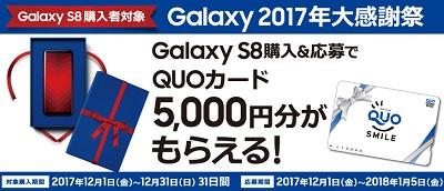 機種変更の実質値下げ Galaxy S8(SC-02J, SCV36)を購入でもれなく商品券5千円還元