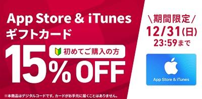 冬休みのゲーム課金に!ドコモオンラインショップで初めてiTunesカードを買うと15%オフ!