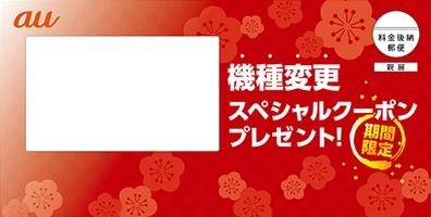 [2019年4月]auキャッシュバッククーポン情報 最新iPhone機種変更で最大2万円還元