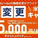 auのiPhone機種変更割引を追加 iPhone X/8や最新スマホ購入で5,000円/台還元