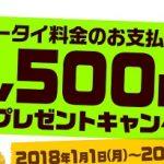 ドコモユーザーならdカード入会特典+1,500円相当CB 携帯料金払い設定のみで年会費も無料に