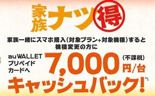 家族割引サービス 割引サービス 料金 Y!mobile  …