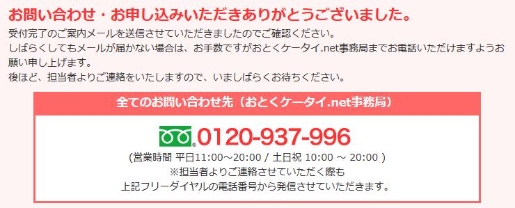 [ソフトバンク新プラン対応] おとくケータイの申し込み手順・準備するもの・必要日数の流れ解説