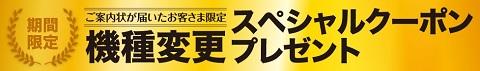 auオンラインショップでiPhone13を最大2.2万円値下げ出来る機種変更クーポンの情報-4種類あり